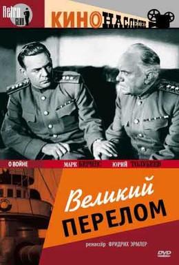 Постер фильма Великий перелом (1945)