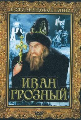 Постер фильма Иван Грозный. Сказ второй: Боярский заговор (1945)