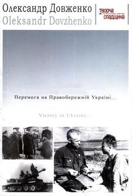Постер фильма Победа на Правобережной Украине (1945)
