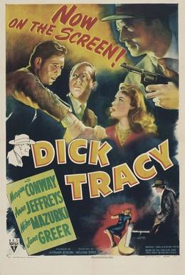 Постер фильма Дик Трейси (1945)