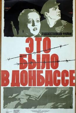 Постер фильма Это было в Донбассе (1945)