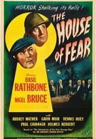 Шерлок Холмс: Замок ужаса (1945)