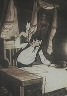 Пропавшая грамота (1945)
