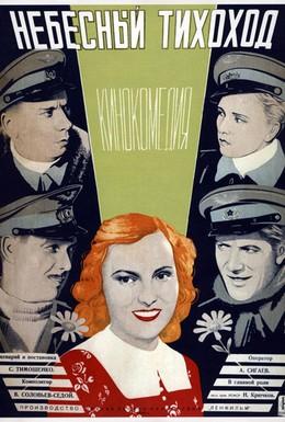 Постер фильма Небесный тихоход (1945)