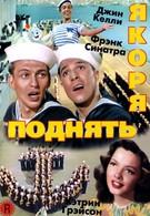 Поднять якоря (1945)