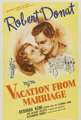 Постер фильма Совершенные незнакомцы (1945)