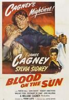 Кровь на солнце (1945)