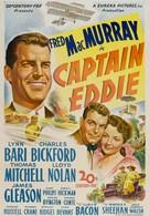 Капитан Эдди (1945)