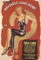 Почему девушки убегают из дома (1945)