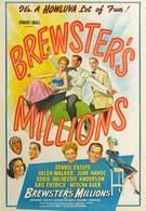 Миллионы Брюстера (1945)