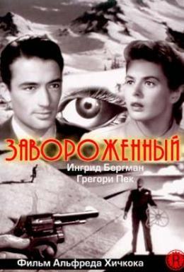 Постер фильма Завороженный (1945)