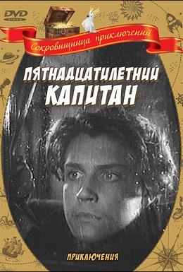 Постер фильма Пятнадцатилетний капитан (1945)
