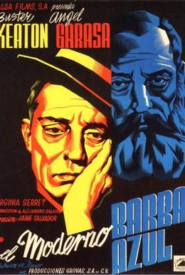 Постер фильма Шумиха на Луне (1946)