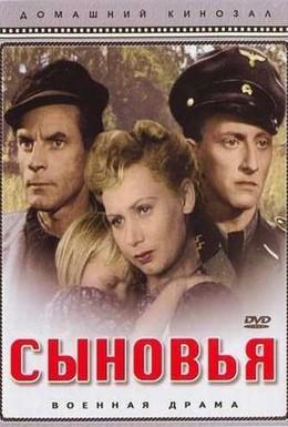 Постер фильма Сыновья (1946)