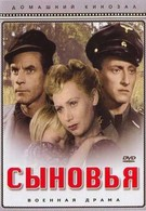 Сыновья (1946)