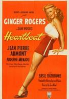 Биение сердца (1946)