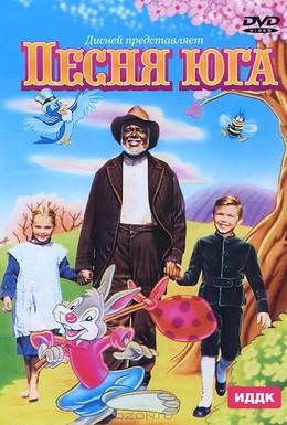 Постер фильма Песня Юга (1946)