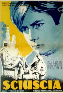 Постер фильма Шуша (1946)