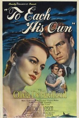 Постер фильма Каждому свое (1946)