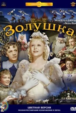 Постер фильма Золушка (1947)