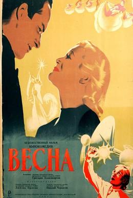 Постер фильма Весна (1947)