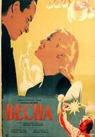 Весна (1947)