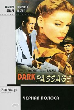 Постер фильма Черная полоса (1947)