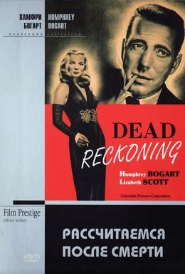 Постер фильма Рассчитаемся после смерти (1947)