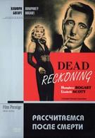 Рассчитаемся после смерти (1947)