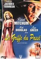 Из прошлого (1947)