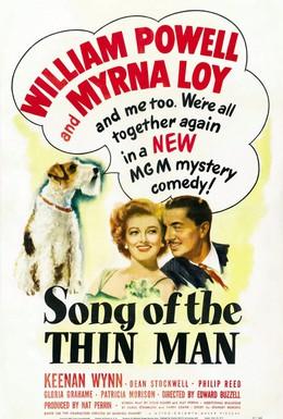 Постер фильма Песня тонкого человека (1947)
