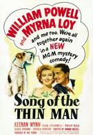 Песня тонкого человека (1947)