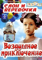 Слон и веревочка (1945)