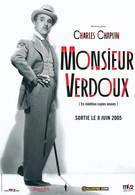 Месье Верду (1947)