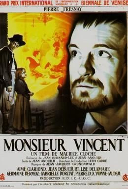 Постер фильма Месье Венсан (1947)