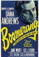 Бумеранг! (1947)