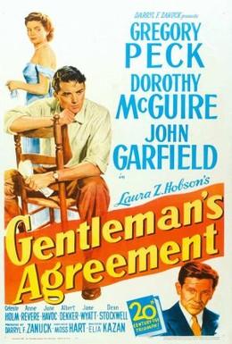 Постер фильма Джентльменское соглашение (1947)