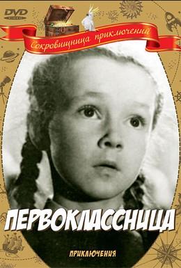 Постер фильма Первоклассница (1948)