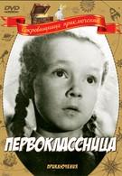 Первоклассница (1948)