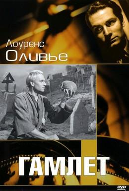 Постер фильма Гамлет (1948)