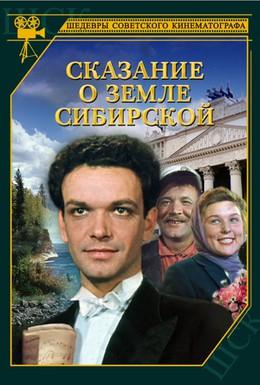 Постер фильма Сказание о земле Сибирской (1947)