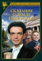 Сказание о земле Сибирской (1947)