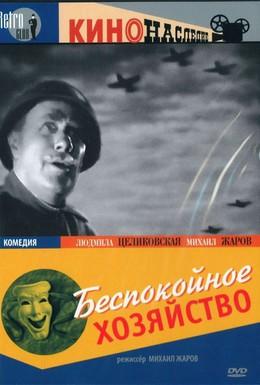 Постер фильма Беспокойное хозяйство (1946)