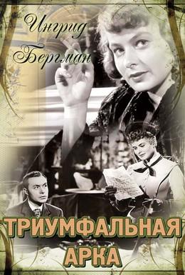 Постер фильма Триумфальная арка (1948)