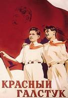 Красный галстук (1948)
