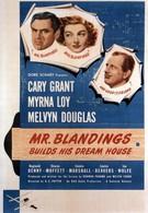 Мистер Блэндингз строит дом своей мечты (1948)