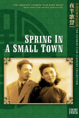 Постер фильма Весна в маленьком городе (1948)