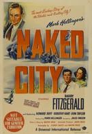 Обнаженный город (1948)