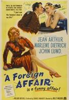 Зарубежный роман (1948)