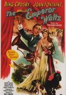 Императорский вальс (1948)